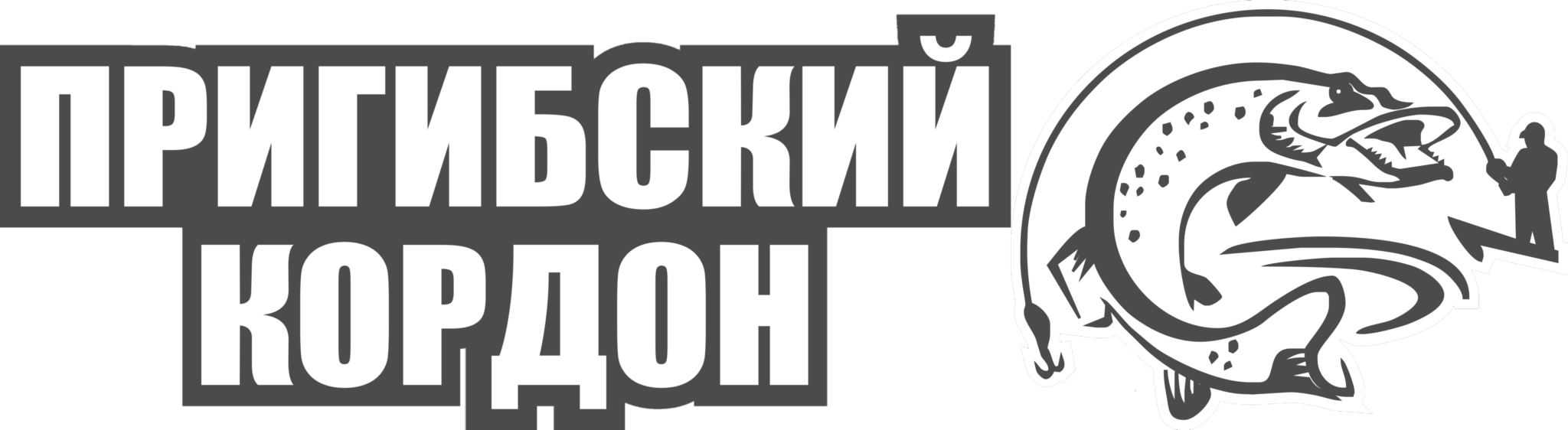"Дом рыбака & охотника ""Пригибский Кордон"""